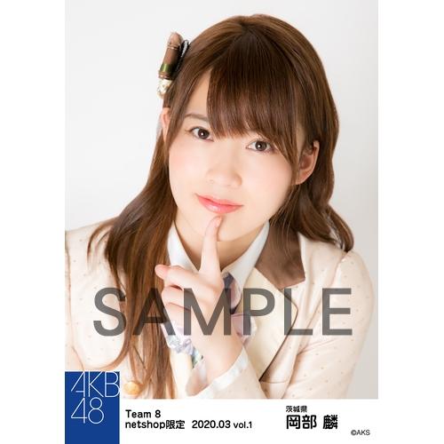AKB48 チーム8 2020年3月度 net shop限定個別生写真5枚セットvol.1 岡部麟