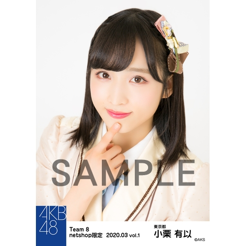 AKB48 チーム8 2020年3月度 net shop限定個別生写真5枚セットvol.1 小栗有以