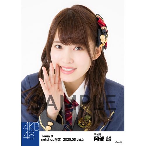 AKB48 チーム8 2020年3月度 net shop限定個別生写真5枚セットvol.2 岡部麟