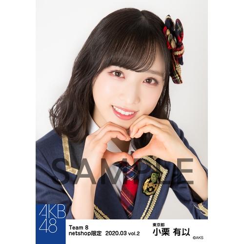 AKB48 チーム8 2020年3月度 net shop限定個別生写真5枚セットvol.2 小栗有以