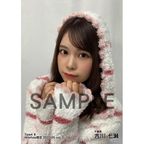 AKB48 チーム8 2020年5月度 net shop限定個別生写真5枚セットvol.2 吉川七瀬