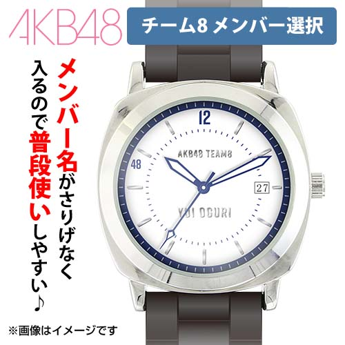 AKB48 チーム8 個別腕時計 vacation model