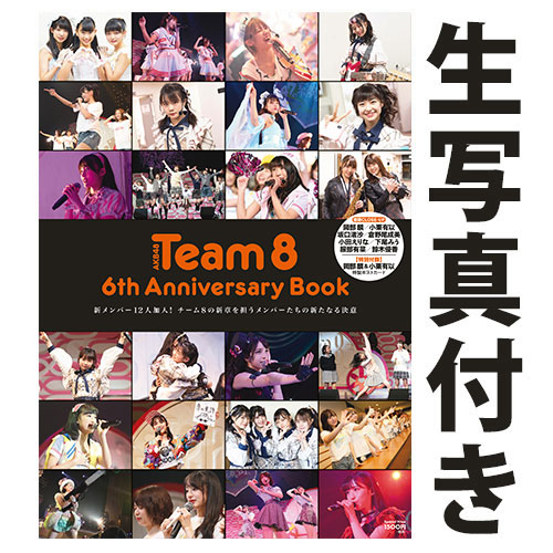 AKB48 Team8 6th Anniversary Book