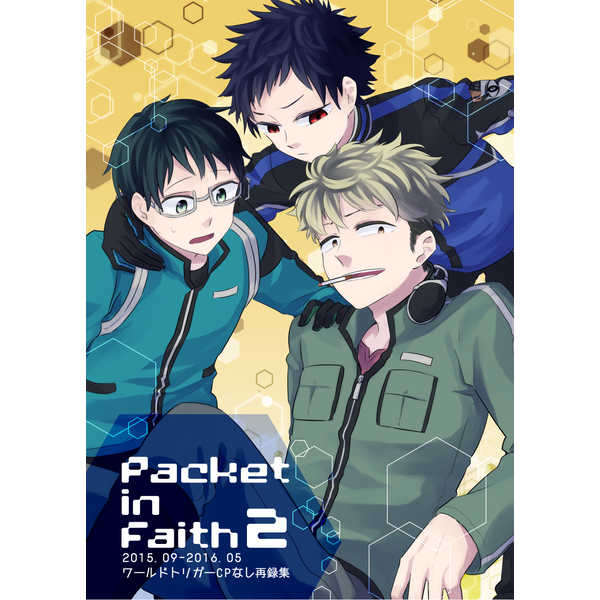 Packet in Faith 2