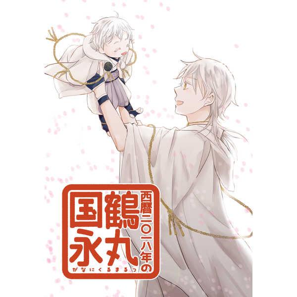 西暦二〇一八年の鶴丸国永(再版)