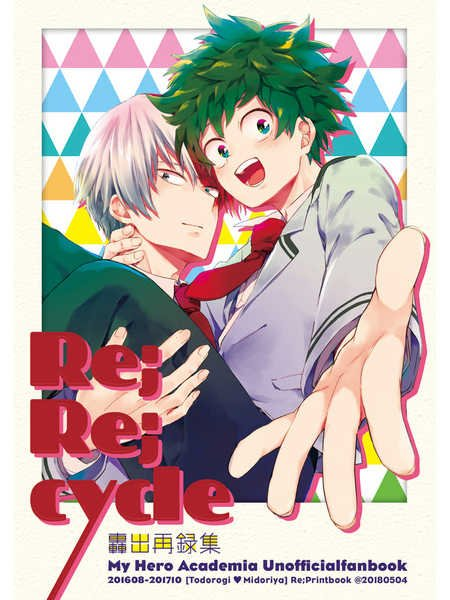 Re:Re:cycle 轟出再録集