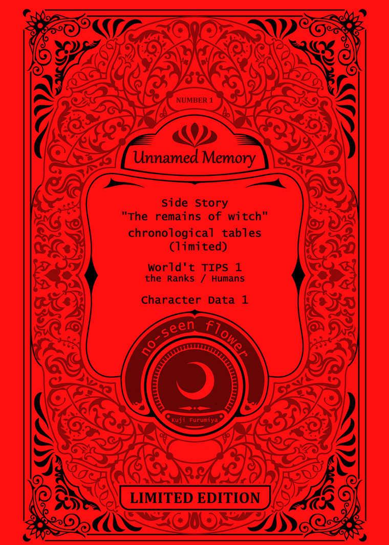 Unnamed Memory「魔女の遺骸」