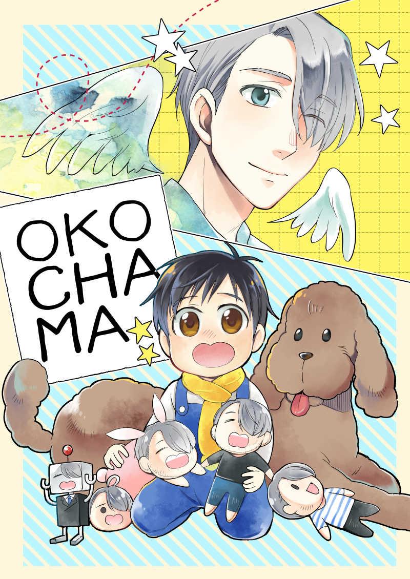 OKOCHAMA