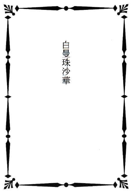 白曼珠沙華