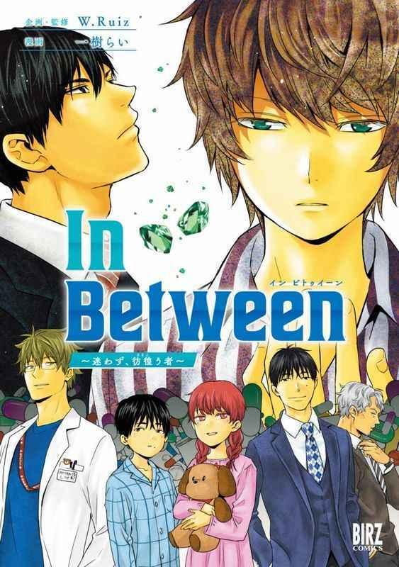 In Between~迷わず、彷徨う者~ ドラマCD付き限定版