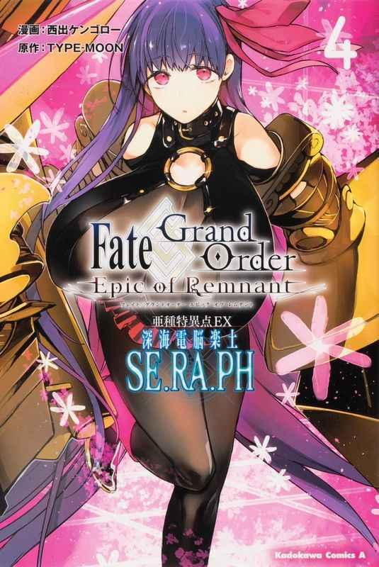 Fate/Grand Order-Epic of Remnant-亜種特異点EX(エクストラ)深海電脳楽土SE.RA.PH 4