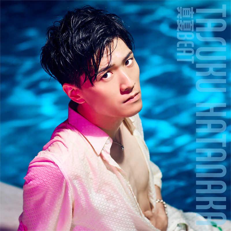 (CD)真夏BEAT(通常盤)/畠中祐