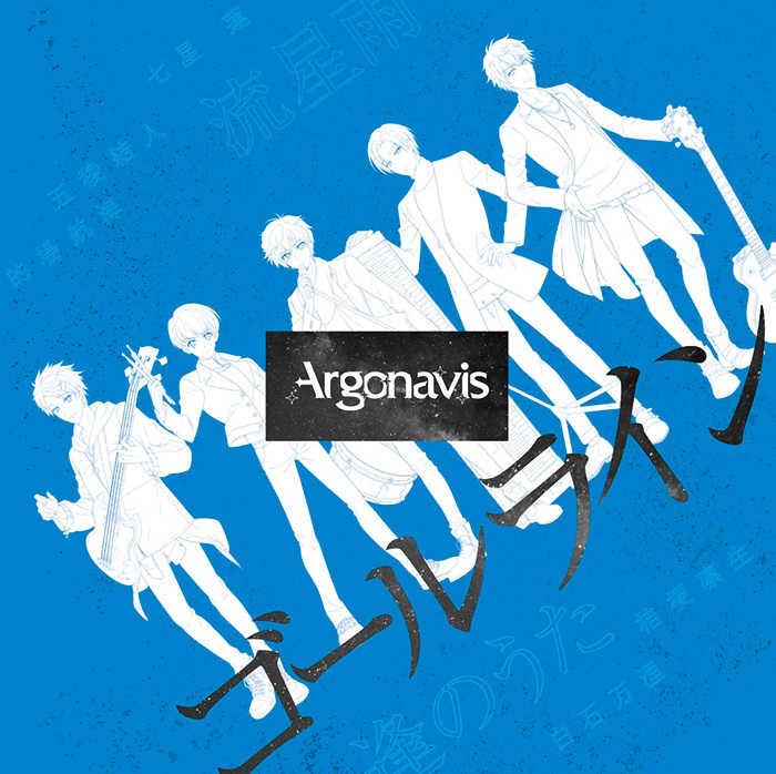 (CD)「ARGONAVIS from BanG Dream!」ゴールライン(通常盤)/Argonavis