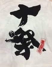 関ジャニ∞ (エイト) 十祭(じゅっさい) ツアー コンサート 公式グッズ Tシャツ