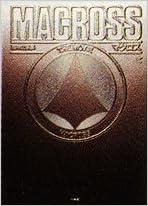 超時空要塞マクロス―The movie (日本語) 単行本 – 1984/12/1