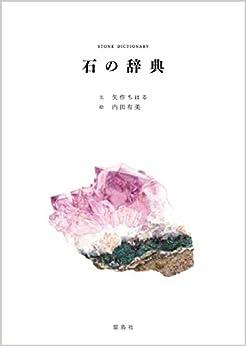 石の辞典(日本語) 単行本 – 2019/4/20
