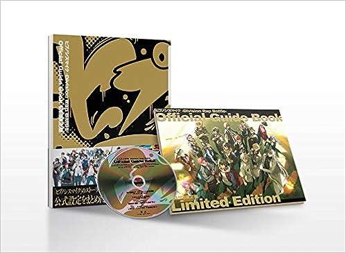 ヒプノシスマイク -Division Rap Battle- Official Guide Book 初回限定版 ([バラエティ])(日本語) 単行本(ソフトカバー) – 2...