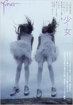 yaso夜想―特集『少女』Filles(日本語) 単行本 – 2013/10/1
