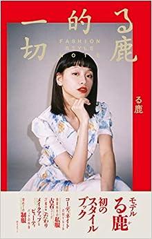 る鹿的一切 FASHION STYLE NOTE(日本語) 単行本 – 2020/4/10