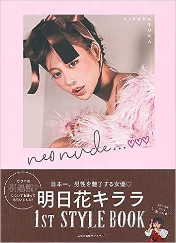【Amazon.co.jp 限定】neo nude... (主婦の友生活シリーズ)(日本語) ムック – 2019/2/14