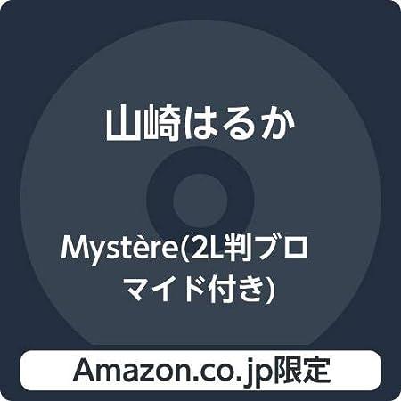 【発売日未定】【Amazon.co.jp限定】Mystère(2L判ブロマイド付き)