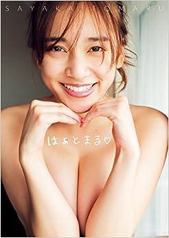 都丸紗也華写真集 はぁとまる♡(日本語) 単行本 – 2018/1/26