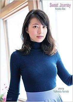 阿部華也子ファースト写真集『Sweet Journey』(日本語) 単行本 – 2018/12/3
