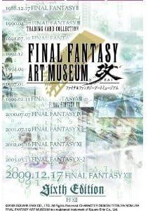 ファイナルファンタジーXIII アートミュージアム改パックバラ