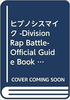ヒプノシスマイク -Division Rap Battle- Official Guide Book 初回限定版 (日本語) 単行本 – 2020/9/2