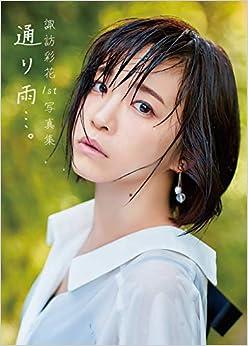 諏訪彩花1st写真集 通り雨…。(日本語) 大型本 – 2018/9/21