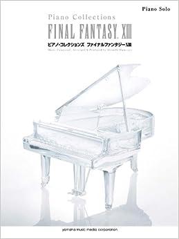 ピアノソロ ピアノ・コレクションズ FINAL FANTASY XIII(日本語) 楽譜 – 2010/8/20