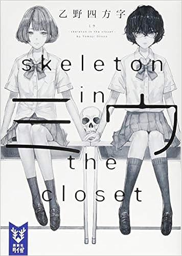 ミウ -skeleton in the closet- (講談社タイガ)(日本語) 文庫 – 2018/9/20