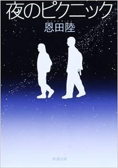 夜のピクニック (新潮文庫) (日本語) 文庫 – 2006/9/7