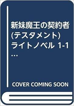 新妹魔王の契約者(テスタメント) ライトノベル 1-12巻セット- – 2018/3/30