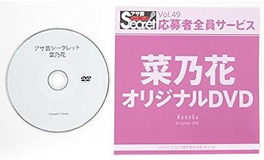 菜乃花/アサ芸シークレット Vol.49 応募者全員サービス DVD【未開封新品】