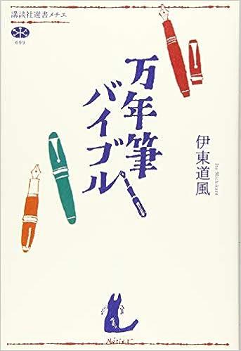 万年筆バイブル (講談社選書メチエ)(日本語) 単行本 – 2019/4/12