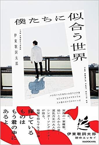 僕たちに似合う世界(日本語) 単行本 – 2020/7/22