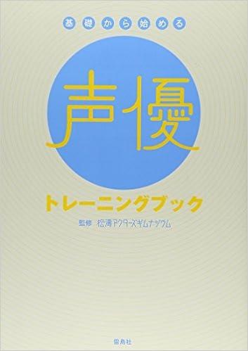 基礎から始める声優トレーニングブック(日本語) 単行本 – 2004/9/1