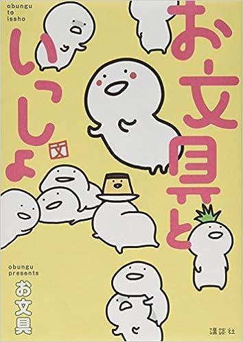 お文具といっしょ (KCデラックス)(日本語) コミック – 2019/3/14