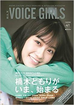 B.L.T. VOICE GIRLS Vol.41 (B.L.T.MOOK 65号)(日本語) ムック – 2020/2/21