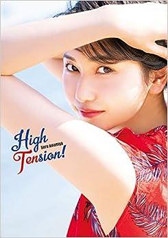 雨宮天写真集 High Tension! (日本語) 単行本(ソフトカバー) – 2019/12/25