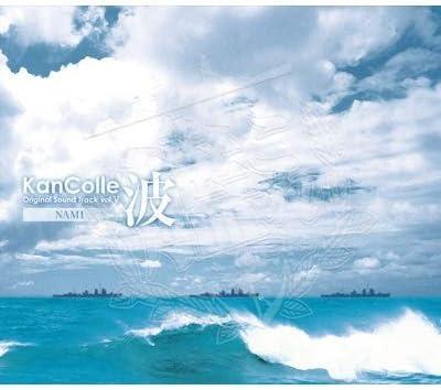 艦隊これくしょん -艦これ- KanColle Original Sound Track vol.V 【波】