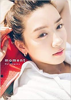 永野芽郁 1st写真集「moment」(日本語) 単行本 – 2019/3/5