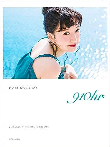 工藤晴香写真集 『910hr』(日本語) 単行本 – 2018/12/14