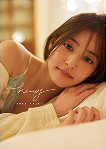 新木優子 2nd写真集「honey」(日本語) 大型本 – 2019/12/15