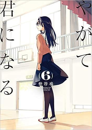 やがて君になる(6) (電撃コミックスNEXT) (日本語) コミック – 2018/9/27