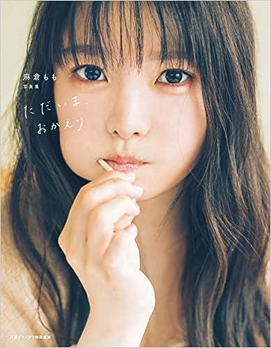 麻倉もも写真集 ただいま、おかえり(日本語) 大型本 – 2019/8/30