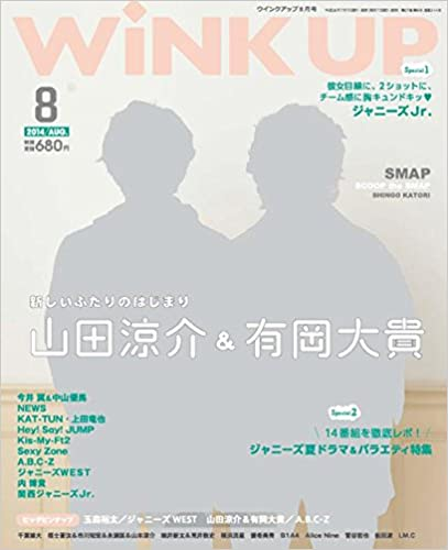 Wink up (ウィンク アップ) 2014年 08月号 [雑誌] 雑誌 – 2014/7/7