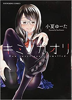 キミノカオリ (ヤングキングコミックス)(日本語) コミック – 2018/12/10