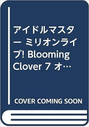 アイドルマスター ミリオンライブ! Blooming Clover 7 オリジナルCD付き限定版 (電撃コミックスNEXT)(日本語) コミック – 2020/8/26
